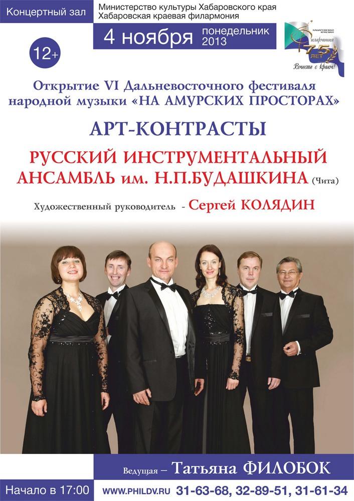 Фото с фестиваля дв простор хабаровск 2