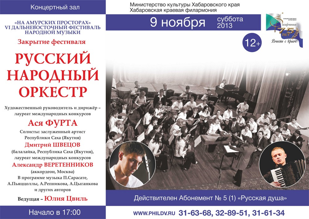 Фото с фестиваля дв простор хабаровск 4
