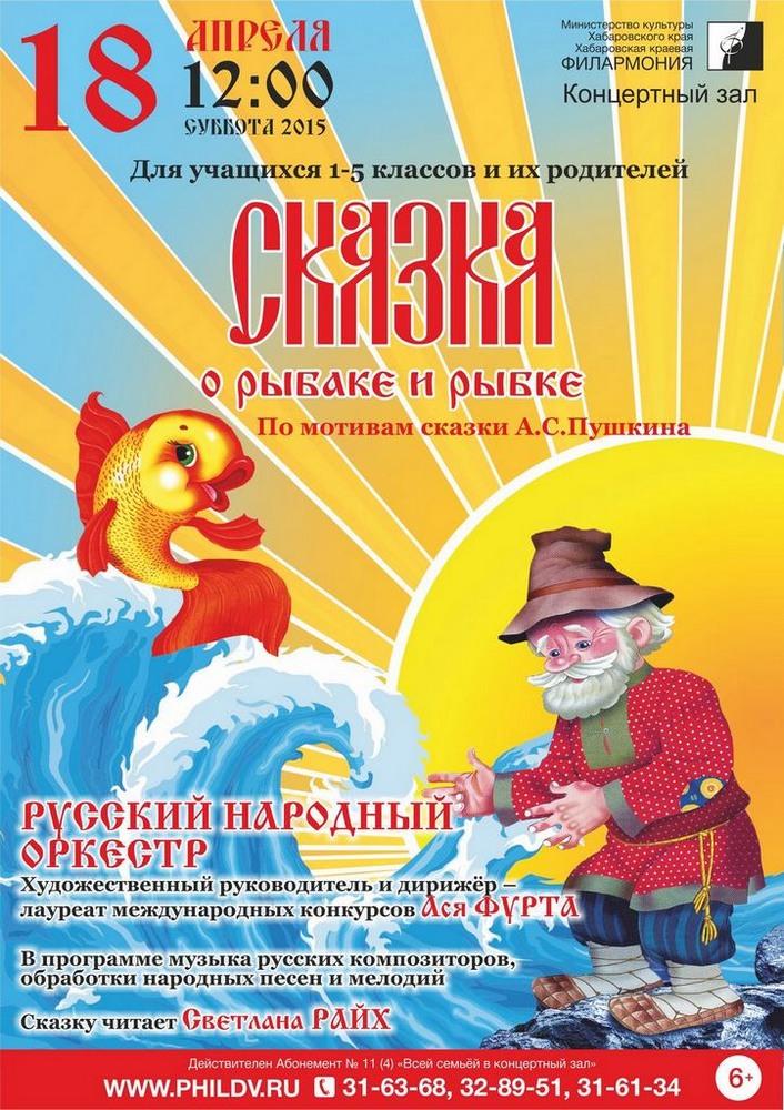 сказка пушкина о рыбаке и рыбке театрализованная